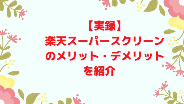 【実録】楽天スーパースクリーンのメリット・デメリットを紹介